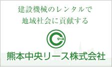 建設機械器具のリース・レンタル・販売なら熊本中央リース