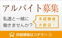熊本のレンタカーならコレカへ!アルバイト募集中です。
