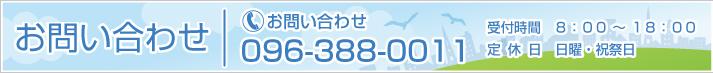 お問い合わせ 096-388-0011