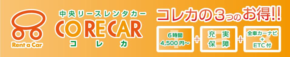 熊本のレンタカーなら中央リースレンタカー「コレカ」