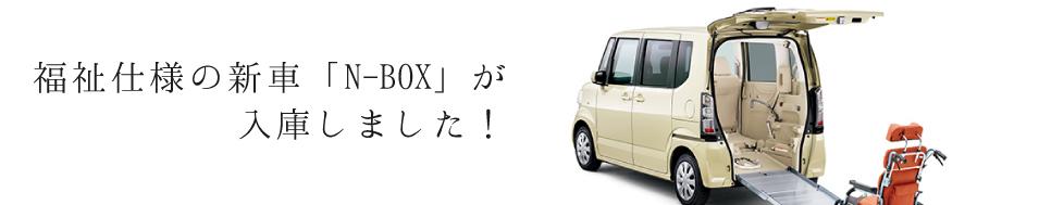 福祉仕様の新車「N-BOX」が入庫しました