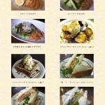 2011夏トースト&サンド&サラダ,画像